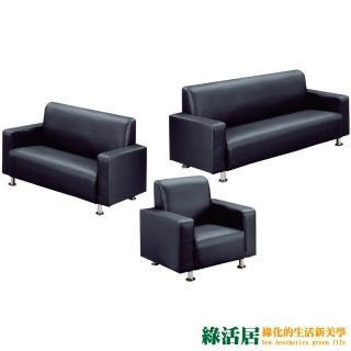 【綠活居】巴迪  時尚皮革沙發椅組合(三色可選+1+2+3人座)