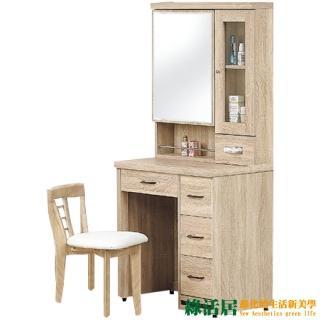 【綠活居】愛利斯  時尚2.7尺開合式鏡面化妝台/鏡台(含化妝椅)