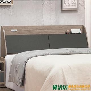 【綠活居】馬布斯  時尚5尺雙色雙人床頭箱(不含床底)