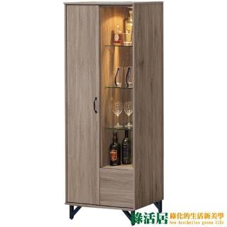 【綠活居】馬布斯   2.3尺美型展示櫃 收納櫃