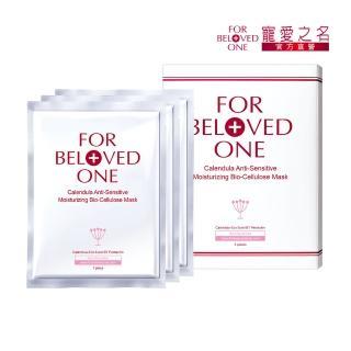 【寵愛之名】金盞花柔敏生物纖維面膜3片/盒