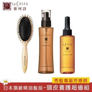 【La CASTA 蕾珂詩】頭皮養護組(沙龍級頭皮淨化凝膠N+頭皮修護露+頭皮按摩梳)