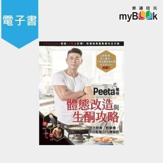 【myBook】Peeta葛格體態改造與生酮攻略(電子書)