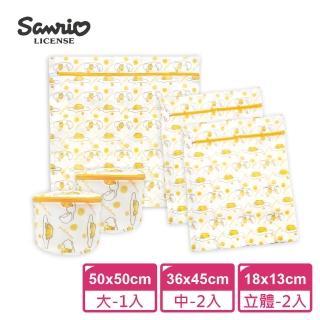 【SANRIO 三麗鷗】蛋黃哥洗衣網5入組(大+中*2+立體*2)