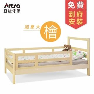【Artso 亞梭】NATURAL II-單層床架(加拿大檜木 單人床架)