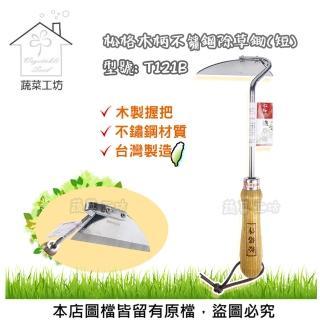 【蔬菜工坊】松格木柄不鏽鋼除草鋤-短- 型號: T121B