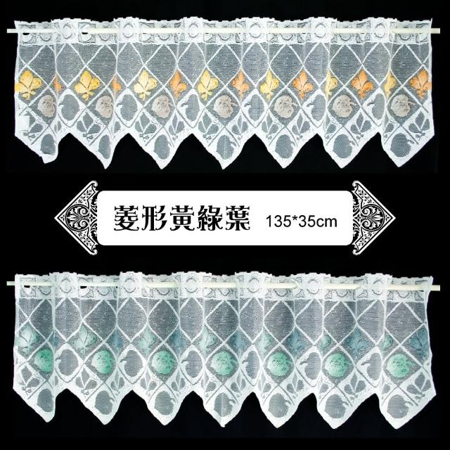 【LASSLEY】門簾紗-菱形黃、綠葉135X35cm(紗簾