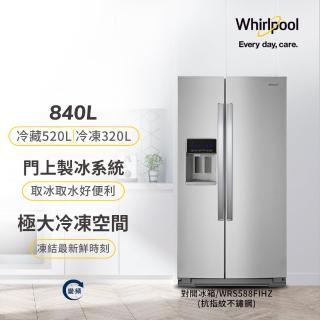 【Whirlpool 惠而浦】840公升◆極智變頻對開雙門冰箱(WRS588FIHZ)