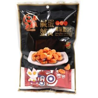 【仁者無敵】鹹蛋蟹黃風味蠶豆仁-辣味(60G)