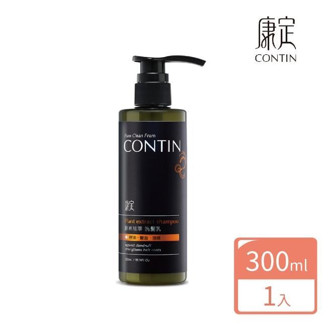 【CONTIN 康定】酵素植萃洗髮乳(300ml)