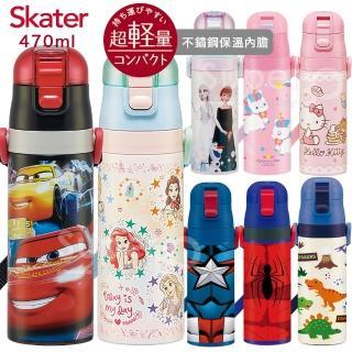 【Skater】直飲保溫兒童水壺470ml(多款可選)/