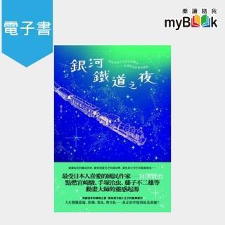 【myBook】銀河鐵道之夜:照亮徬徨人心的永恆曙光,宮澤賢治經典短篇集(電子書)