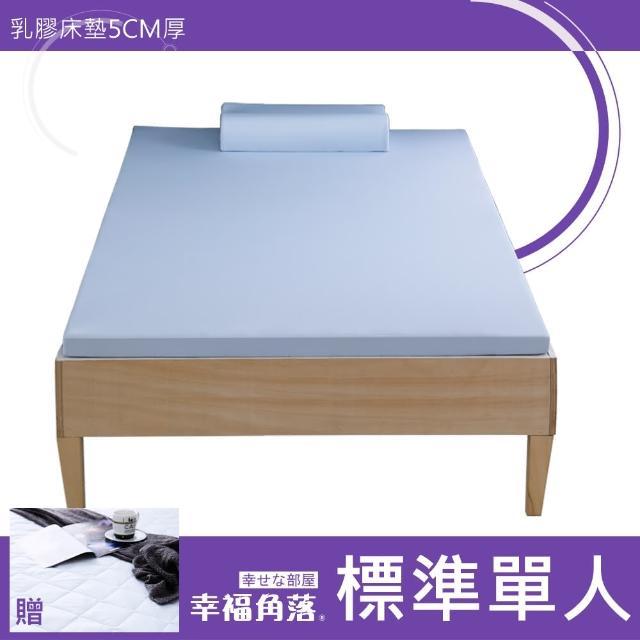【幸福角落】舒柔尼龍表布5公分厚彈力乳膠床墊(單人3尺)/