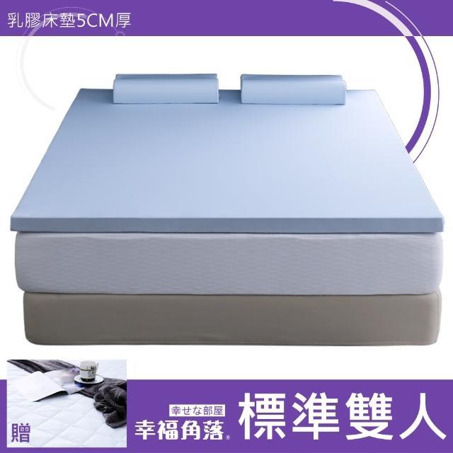 【幸福角落】舒柔尼龍表布5公分厚彈力乳膠床墊(雙人5尺)/
