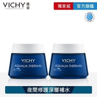 【VICHY 薇姿】智慧保濕SPA能量水面膜75ml(2入組)