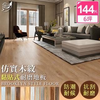 【Effect】日式簡約仿實木抗刮阻燃地板(144片/6坪)