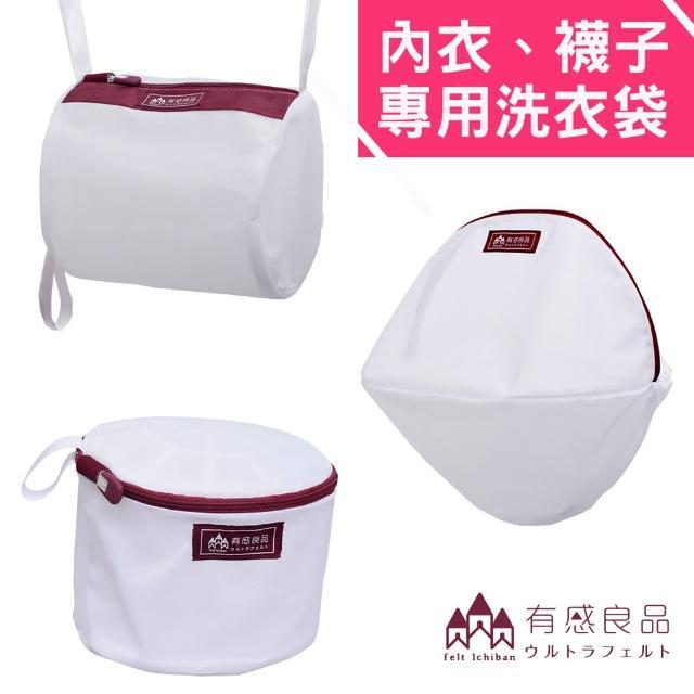 【有感良品】內衣襪子專用護洗袋(4件組)/