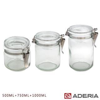 【ADERIA】日本進口抗菌密封扣環保存玻璃罐超值三入組(500ML+750ML+1000ML)