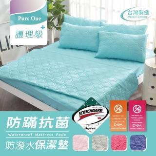 【Pure One】日本防蹣抗菌 採用3M防潑水技術 保潔枕套 護理生醫級(保潔墊枕套2入 多色可選)