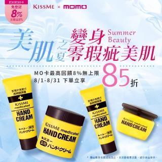 【KISSME 奇士美】乾荒禁止護手霜(65g)