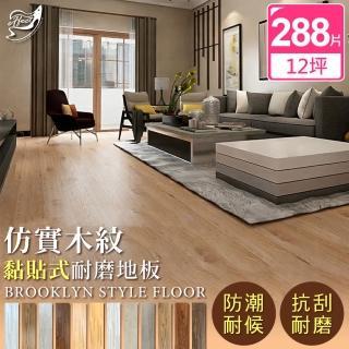 【Effect】日式簡約仿實木抗刮阻燃地板(288片/12坪)