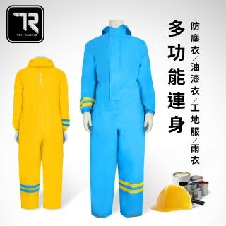 【TDN】台灣無毒材質成人連身雨衣連身褲裝雨衣 超輕量套裝雨衣 防水工作衣(連身褲裝雨衣 前開雨衣EU4449)