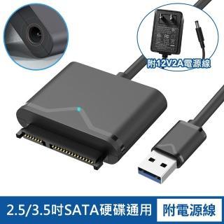 【台灣霓虹】SATA轉USB3.0硬碟傳輸線附12V2A電源線(筆電硬碟傳輸線附12V2A電源線)