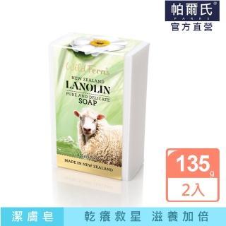 【PARRS】綿羊油滋潤潔膚皂135g*2入(紐西蘭原裝進口)