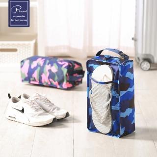 【P.travel】迷彩便攜鞋袋