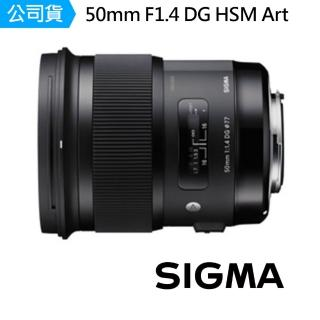 【Sigma】50mm F1.4 DG HSM Art 標準定焦鏡頭(公司貨)