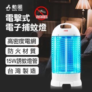 【勳風】15W 電子式捕蚊燈最新防火機種(登革熱防疫神器 HF-D815)