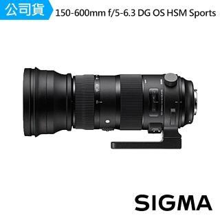 【Sigma】150-600mm f/5-6.3 DG OS HSM Sports 遠攝變焦鏡頭(公司貨)