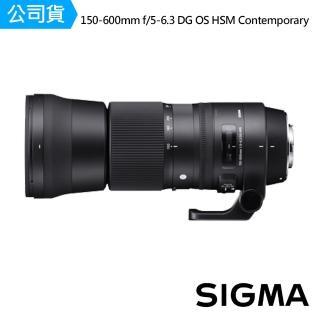 【Sigma】150-600mm f/ 5-6.3 DG OS HSM Contemporary 遠攝變焦鏡頭(公司貨)