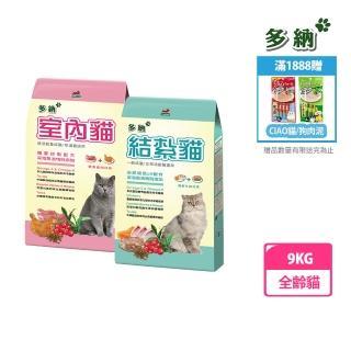 【Natural Pie 多納滋】結紮貓 9KG(泌尿道低PH配方、深海魚油特別添加)