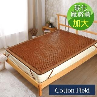 【棉花田】香榭碳化天然麻將竹涼蓆(加大-快速到貨)