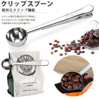 【kiret】質感金屬夾式咖啡匙-多功能 兩用量匙/封口夾(量勺 計量匙 封口夾 密封夾)