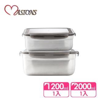 【MASIONS 美心】維多利亞 Victoria 頂級304不鏽鋼多功能密扣保鮮盒(長方形 2000ML+1200ML)
