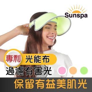 【SUN SPA】真 專利光能布 UPF50+ 遮陽防曬 濾光帽(光敷光療帽 輕薄透氣 抗UV防紫外線 戶外涼感降溫)