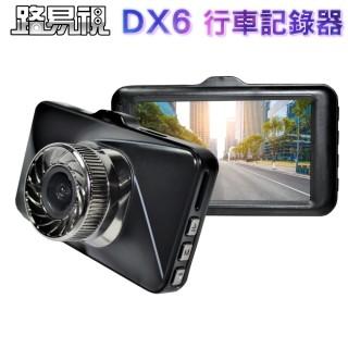 【路易視】DX6 3吋螢幕 1080P 單機型單鏡頭行車記錄器(小巧輕便不佔視線)