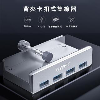 【奧睿科ORICO】鋁合金 背夾卡扣式 4埠USB3.0 HUB 集線器(配置1m USB-A數據線)