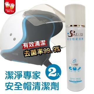 【雙手萬能】潔淨專家安全帽清潔劑/內襯清潔 2入裝(除臭/去菌/免水洗/多用途)