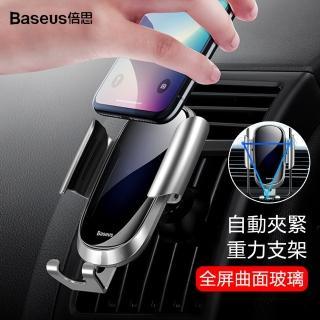【Baseus倍思】全面升級 全曲面玻璃重力感應車載手機支架 自動鎖緊出風口 汽車導航支架(手機重力支架)
