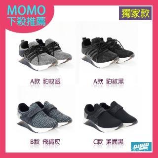 【OHHO】3D包覆雙密度緩震休閒鞋(3款任選)