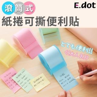 【E.dot】紙捲式可撕便利貼