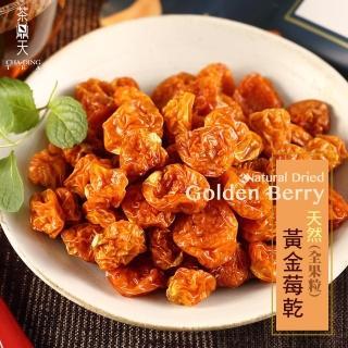 【茶鼎天】天然黃金莓乾 100g(★無糖★無添加物★無農藥)