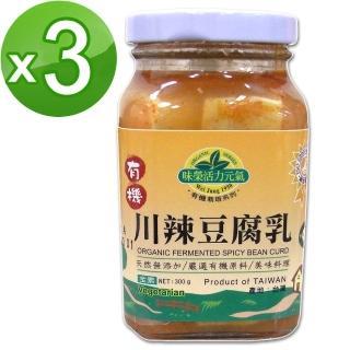 【味榮】有機川辣豆腐乳300g(3入組)