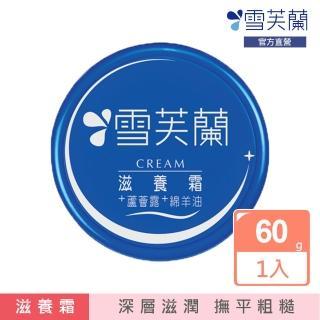 【雪芙蘭】滋養霜60g/