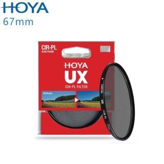 【HOYA】UX SLIM 67MM 超薄框CPL偏光鏡