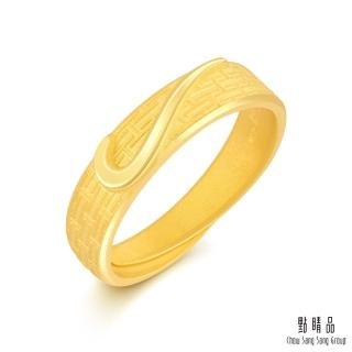 【點睛品】流線幾何圖形黃金戒指_計價黃金