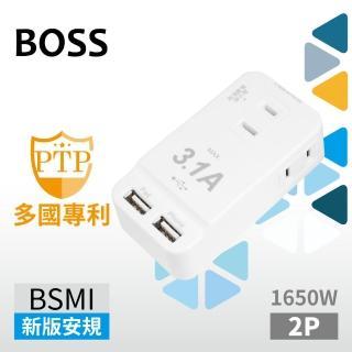 【BOSS】3插2P分接式高溫斷電USB插座
